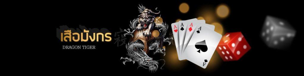 เกมไพ่เสือมังกร-คาสิโน