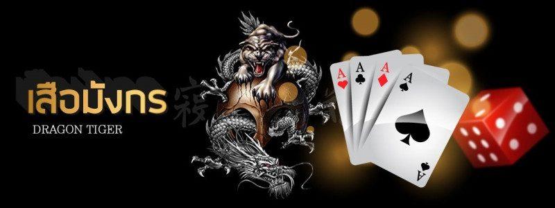 เกมไพ่เสือมังกร แนะนำเล่นตาม สูตรเสือมังกร อย่างไรให้ได้เงิน