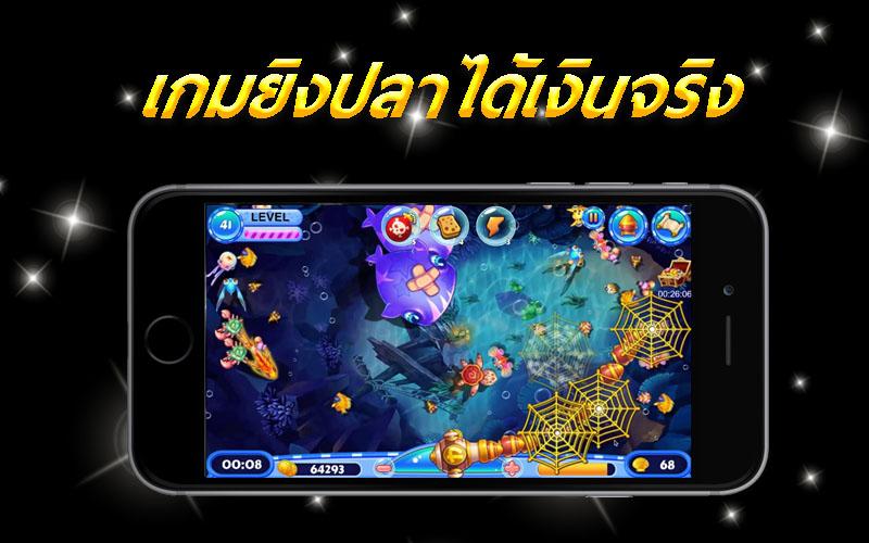 เกมยิงปลาออนไลน์-เกม